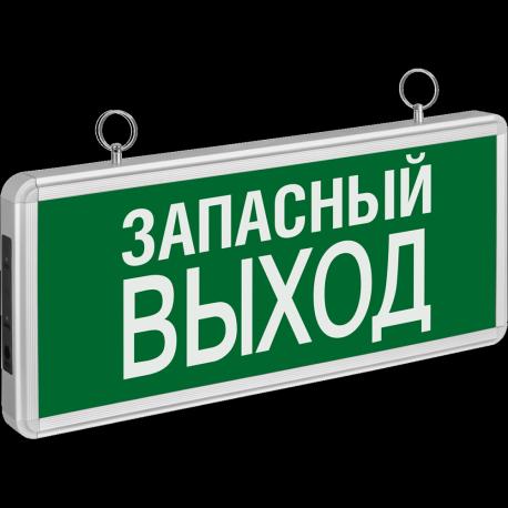 Светильник эвакуац. Navigator NEF-02 (ЗАПАСНЫЙ ВЫХОД), в Перми