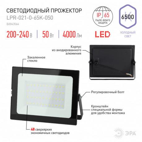 купить пермь Прожектор светодиодный ЭРА LPR-021-0-65K-050 50Вт