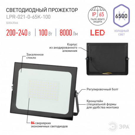 Лампа СД ЭРА ECO Р45 6Вт 840 Е27 (10/100)