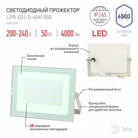 купить пермь Прожектор светодиодный ЭРА LPR-031-0-65K-050 белый