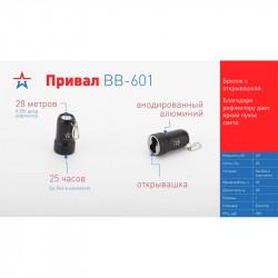 Фонарь ЭРА АРМИЯ РОССИИ BB-601 брелок Привал, в Перми