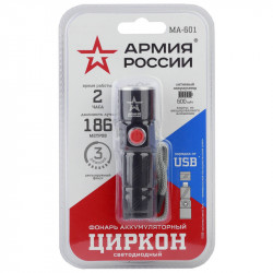 Фонарь ЭРА АРМИЯ РОССИИ MA-601 универсальный Циркон