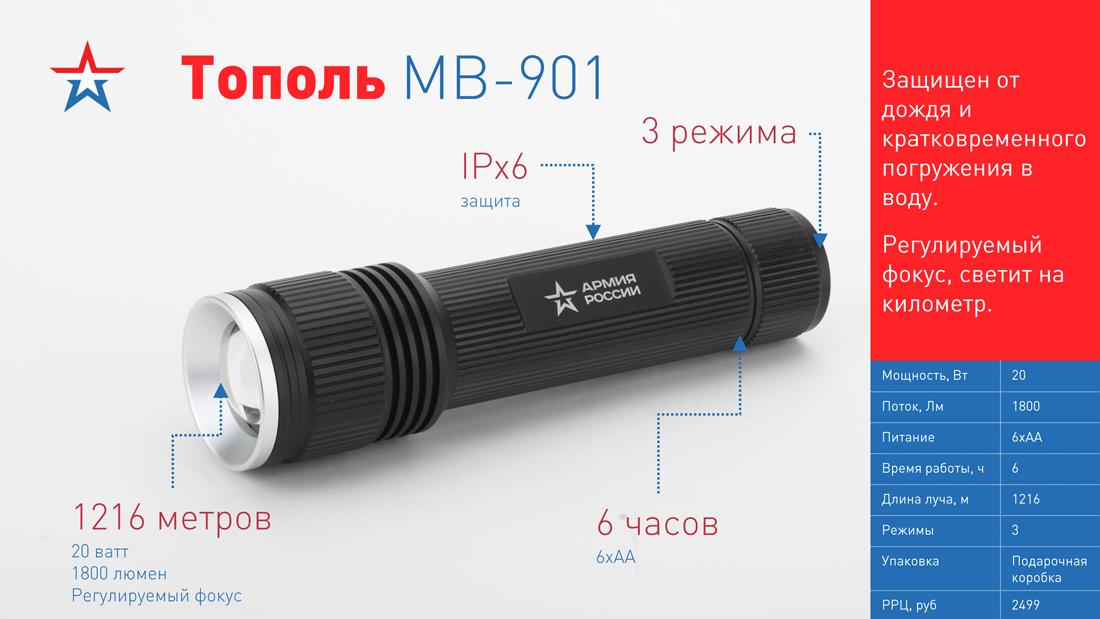 MB-901 Фонарь ЭРА АРМИЯ РОССИИ универс. Тополь