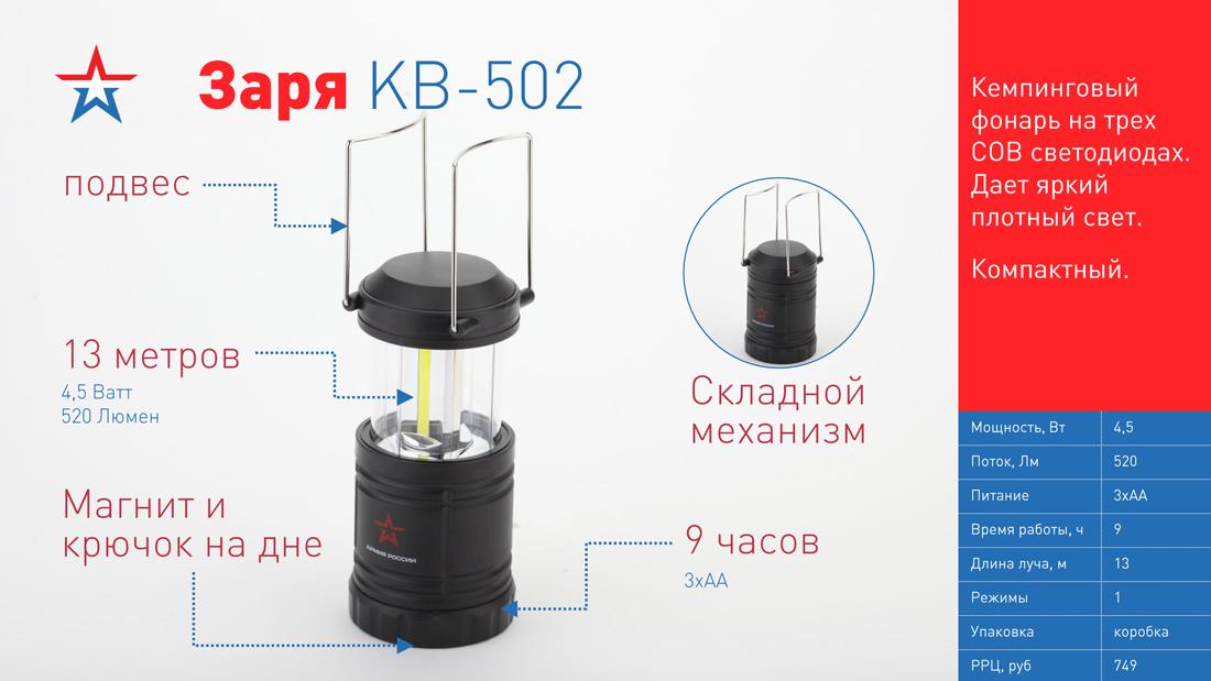 KB-502 Фонарь ЭРА АРМИЯ РОССИИ кемпинг Заря