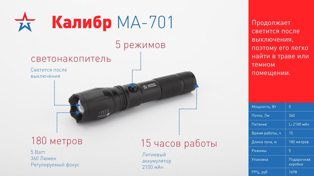 MA-701 Фонарь ЭРА АРМИЯ РОССИИ универсальный Калибр