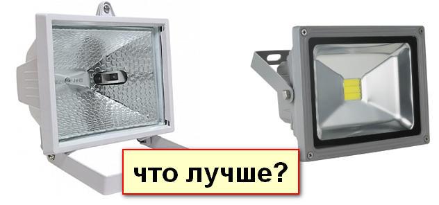 галогенный прожектор или светодиодный