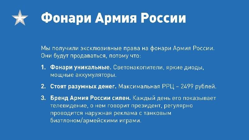 Фонари серии Армия России в Перми из наличия по низким ценам